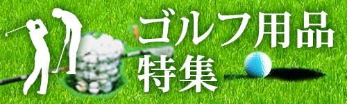 ゴルフ練習用具特集