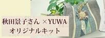 秋田景子さん×YUWA キット