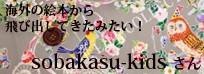 sobakasu-kids