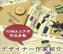 YUWAコラボ作品多数 デザイナー作家紹介