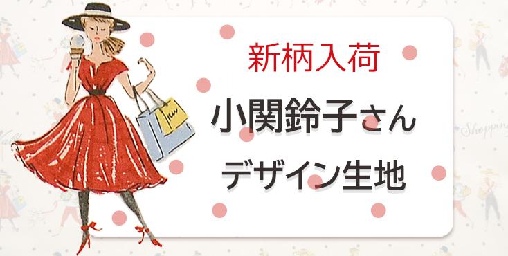 T/Cローズジャガード florist rose3