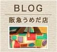 阪急うめだ店ブログ