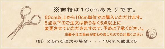 ※価格は10cmあたりです。50cm以上から10cm単位でご購入いただけます。