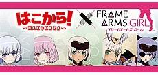 kotobukiya×AOSHIMA はこから-hakokara- フレームアームズ・ガール