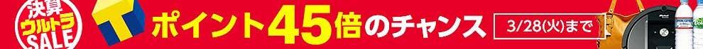 ☆★決算ウルトラセール★☆ border=