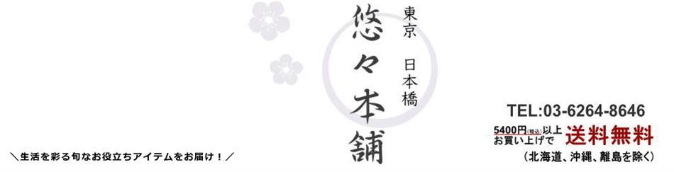 469cdc8dc9c8a7 下駄 みずとり mizutori ハイテテ hitete KTシリーズ 安定感のあるタイプ 鼻緒 カラー 全13種類 4.5cmヒール 水鳥工業  日本製 :tag-1705-swing-kt:悠々本舗 - 通販 ...