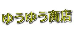 ゆうゆう 商店 ロゴ