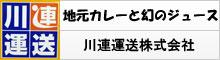 地元カレーと幻のジュース--川連運送株式会社