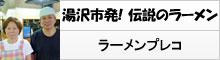 湯沢市発!伝説のラーメン