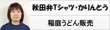 秋田弁Tシャツ・かりんとう--あきた名産屋