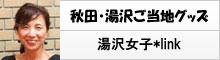 秋田・湯沢ご当地グッズ--湯沢女子*link