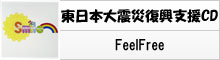 東日本大震災復興支援CD--FeelFree