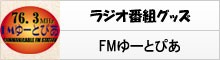 ラジオ番組グッズ--FMゆーとぴあ