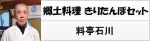 郷土料理きりたんぽセット--料亭石川
