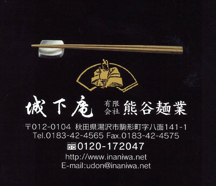 """""""稲庭城下うどんは有限会社熊谷麺業の商品です。"""""""
