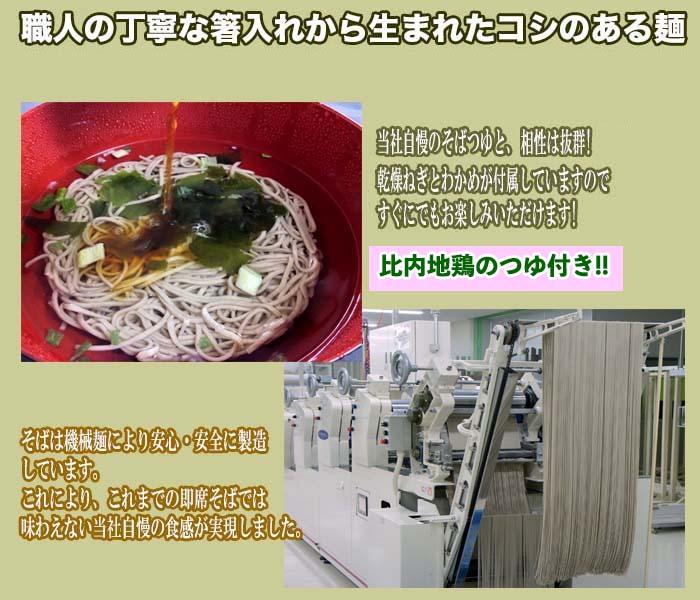 """""""うまさの秘密は北海道のそば粉と北海道音更町の小麦粉を使用した麺。相性抜群のそばつゆと職人の丁寧な箸入れから生まれるコシのある麺。お酒のあとに、受験生のお夜食に、体調がすぐれないときも、優しいそばがオススメ。他の即席麺のような油を使わないため、非常にヘルシーです。"""""""