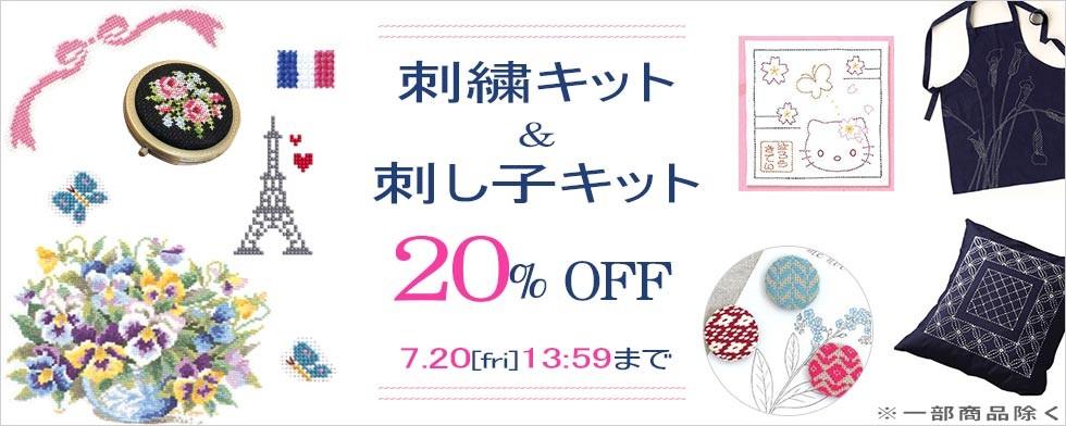 【刺しゅう&刺し子キット20%オフ】