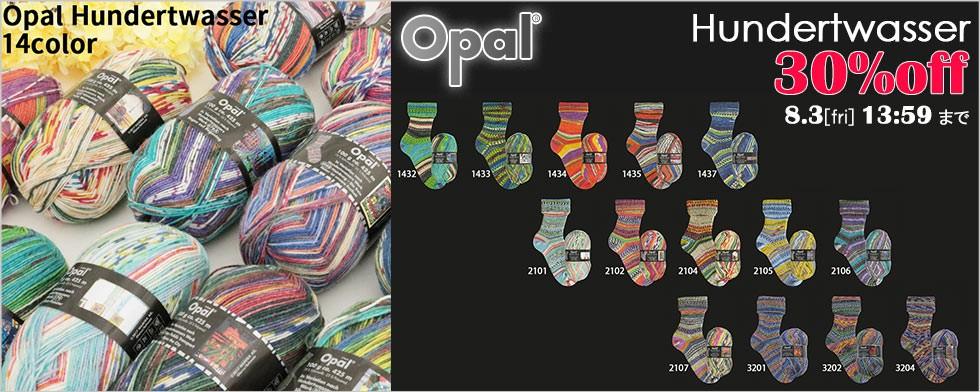 【opal30%オフ】