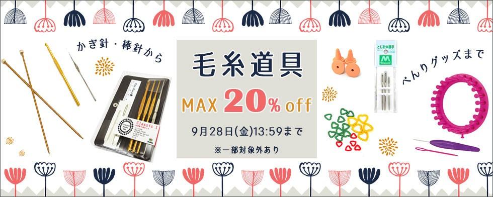 【毛糸道具セール】