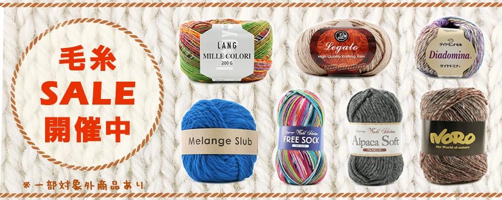 チラシセール 毛糸