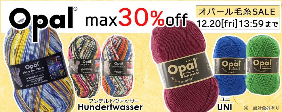 オパール毛糸セール