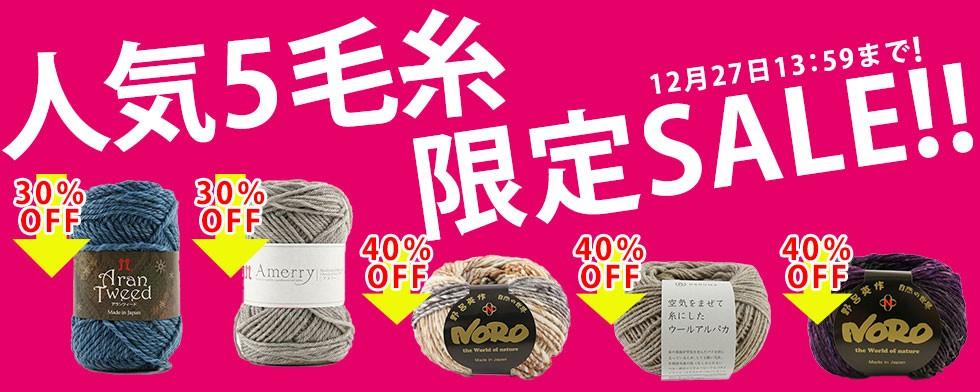 毛糸セール