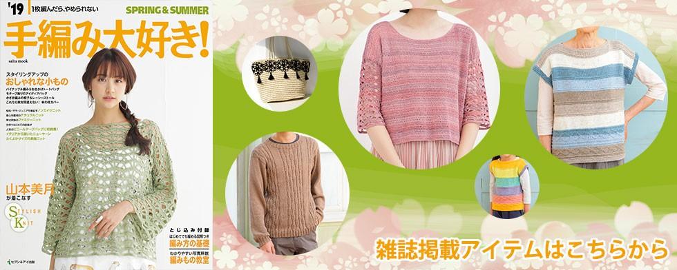 手編み大好き19SS