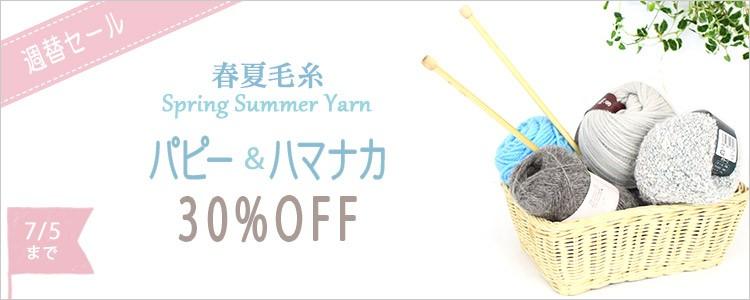 春夏毛糸セール