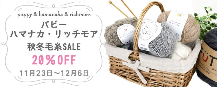 秋冬毛糸セール