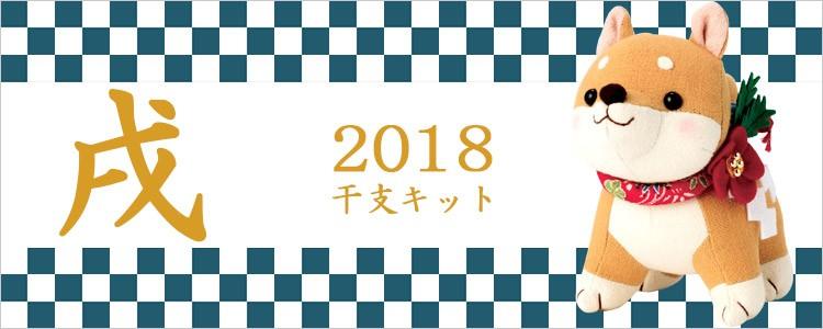 2018干支キット