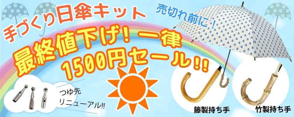 日傘キット
