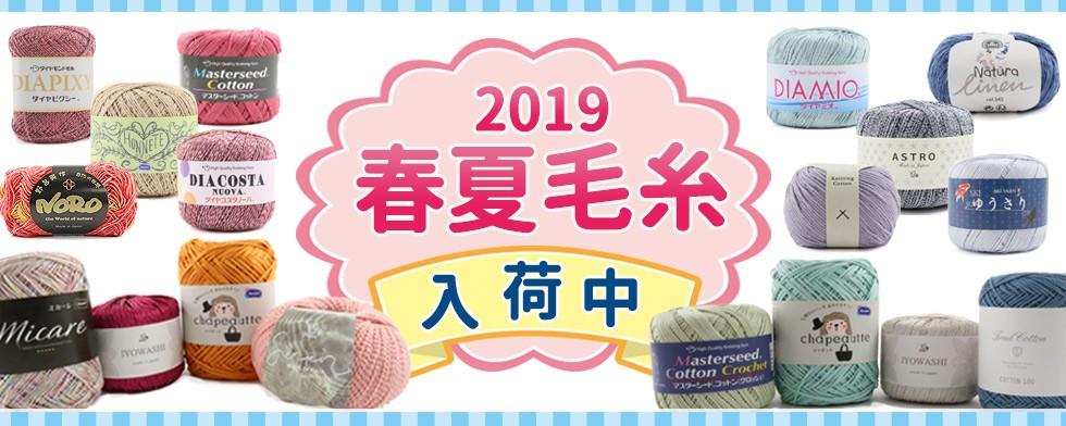2019年春夏毛糸