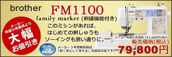 241-01-093 ブラザーFM1100
