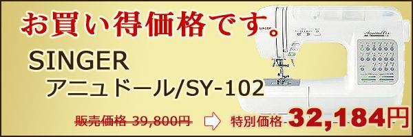 241-01-050 アニュドール SY-102