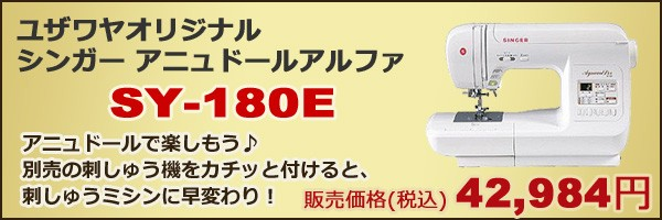 241-01-095 アニュドールアルファSY-180E