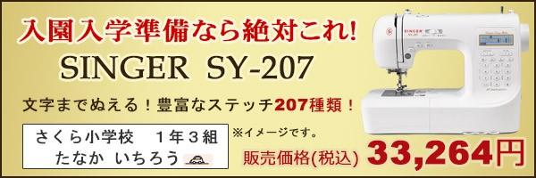 シンガーSY-207