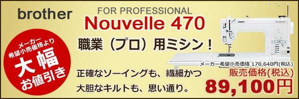 242-02-002 ヌーベル 470