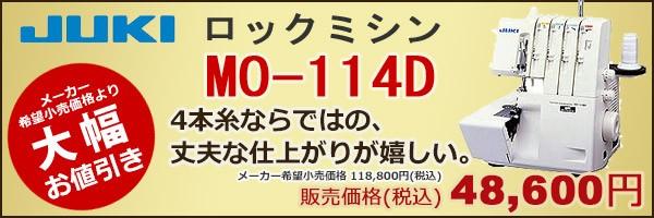 243-02-019 JUKI MO-114D