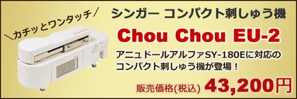 244-02-001 シンガーchouchou