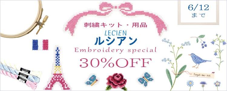刺繍用品セール