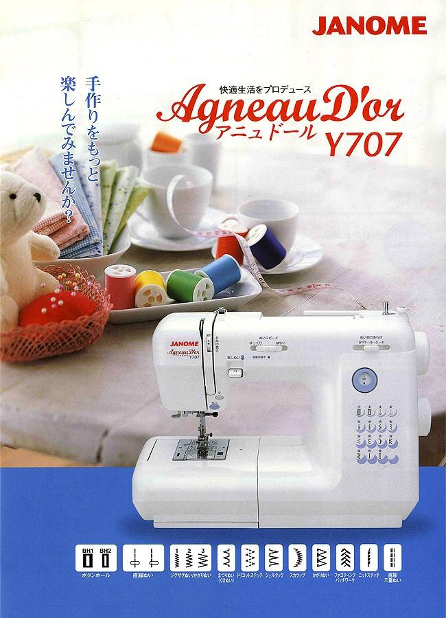 アニュドールY707
