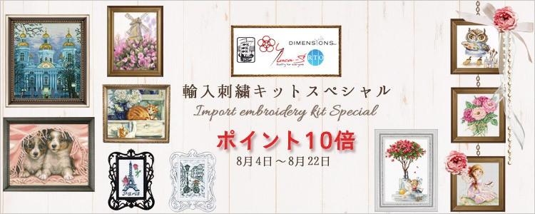 輸入刺繍キットポイントアップ