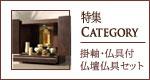 仏壇仏具セット