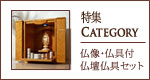 仏壇仏像セット
