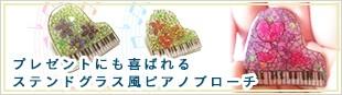 プレゼントにも喜ばれるステンドグラス風ピアノブローチ