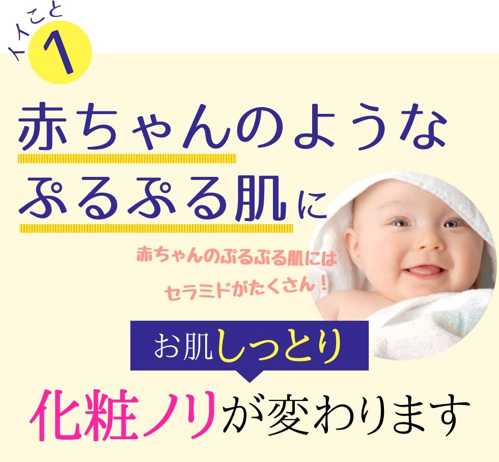 1赤ちゃん肌に