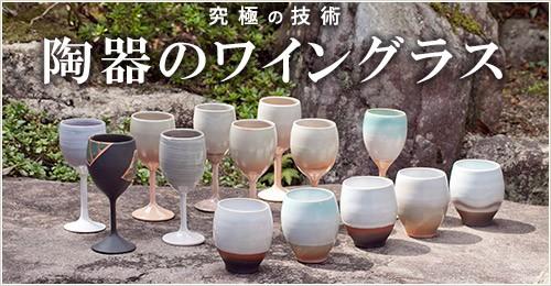 究極の技術、陶器のワイングラス