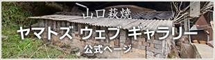 山口萩焼 ヤマトズ ウェブ ギャラリー 公式ページ