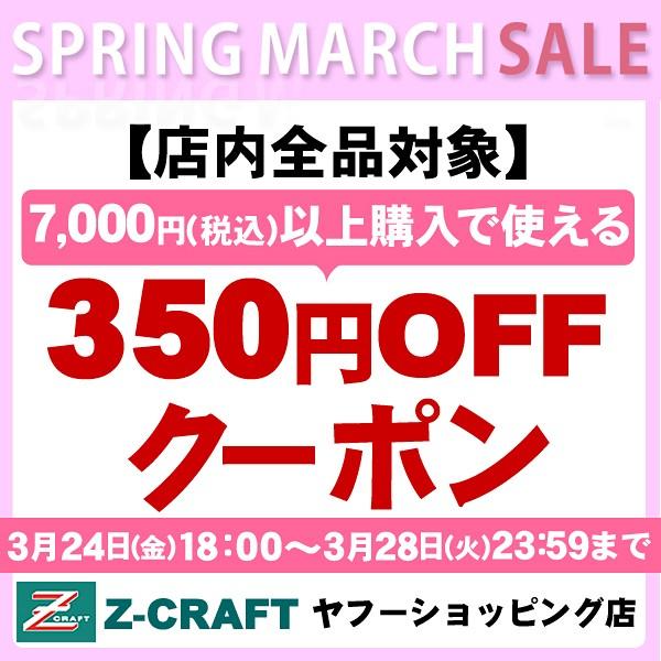 [Z-CRAFT]スプリングマーチセール限定!7,000円以上購入で350円OFFクーポン!