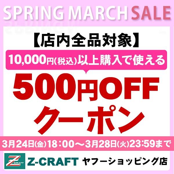 [Z-CRAFT]スプリングマーチセール限定!10,000円以上購入で500円OFFクーポン!